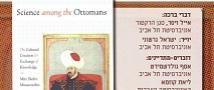"""Book Review Event: """"Science among the Ottomans: The cultural creation and exchange of knowledge"""", by Miri Shefer-Mossensohn"""