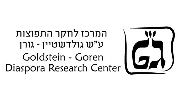 The Goldstein-Goren Diaspora Research Center