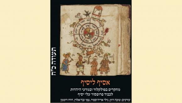 Vol 28: Essays in Folklore and Jewish Studies in Honor of Professor Eli Yassif
