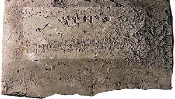 Aramaic Impressions on Bricks from Babylon